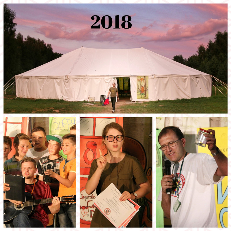 Летний детский лагерь 2018