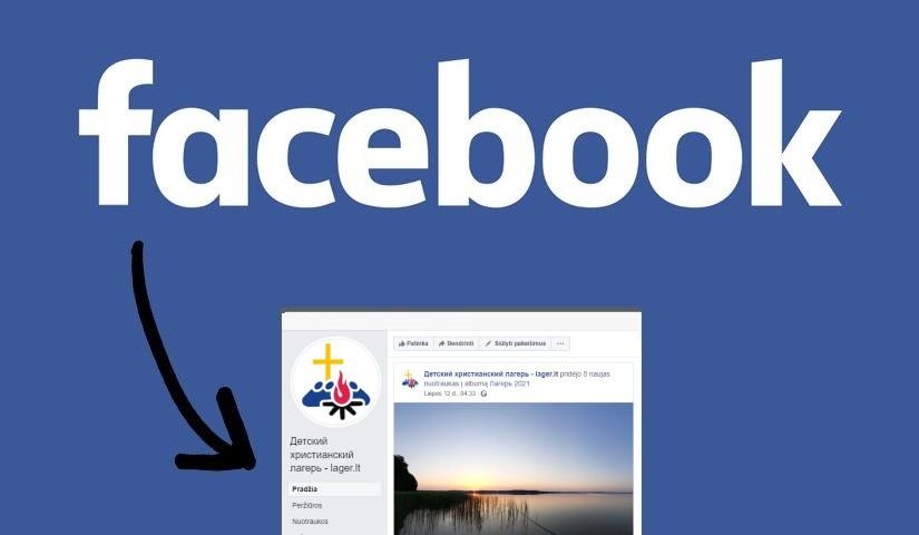 facebook нашего лагеря